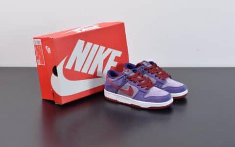 """耐克Nike Dunk Low """"Plum"""" 树莓紫低帮休闲滑板鞋纯原版本 货号:CU1726-500"""