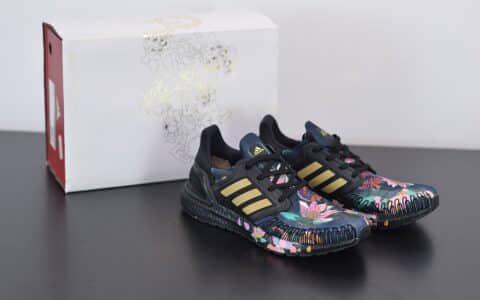 阿迪达斯Adidas Ultra Boost 20中国年荷花超弹力爆米花中底休闲跑步鞋纯原版本 货号:FW4310
