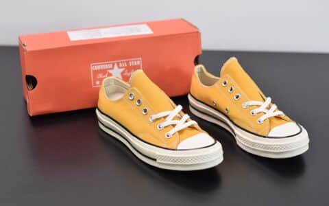 匡威converse all star1970S三星标低帮柑黄色硫化帆布鞋纯原版本货号:162063C