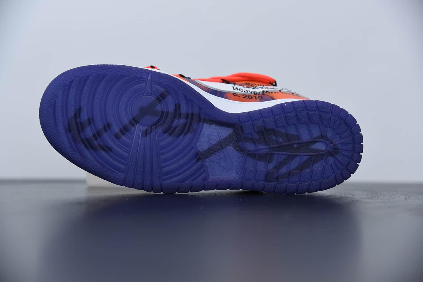 """耐克OFF-WHITE x Futura x Nike Dunk Low 三方联名扣篮系列低帮经典百搭休闲运动板鞋""""OW太阳橙蓝扎染纯原版本 货号:CT0856-801"""