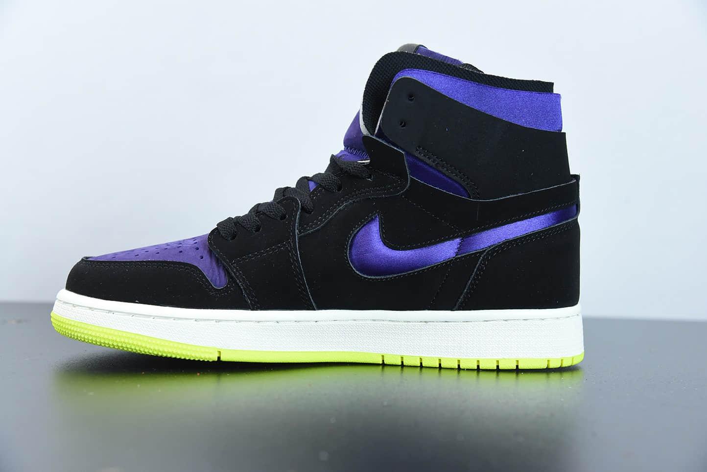 """乔丹Air Jordan 1 Zoom Air CMFT """"Lemon Venom"""" """"Plum Purple"""" 柠檬毒液高帮板鞋纯原版本 货号:CT0979-001"""