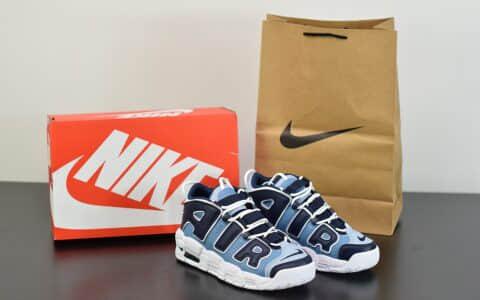 耐克Nike Air More Uptempo 96 QSDenim 皮蓬初代系列皮革牛仔丹宁三色经典高街百搭休闲运动文化篮球鞋纯原版本 货号:415082-404
