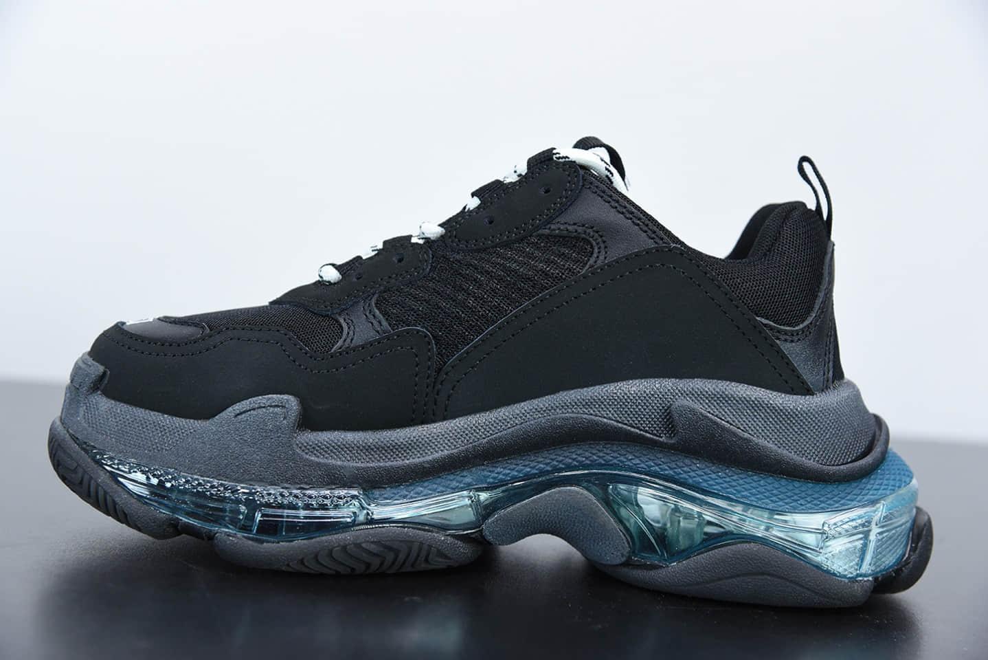 巴黎世家Belenciaga Triple.S黑蓝气垫老爹鞋纯原版本 货号:544351 W09E1 9025