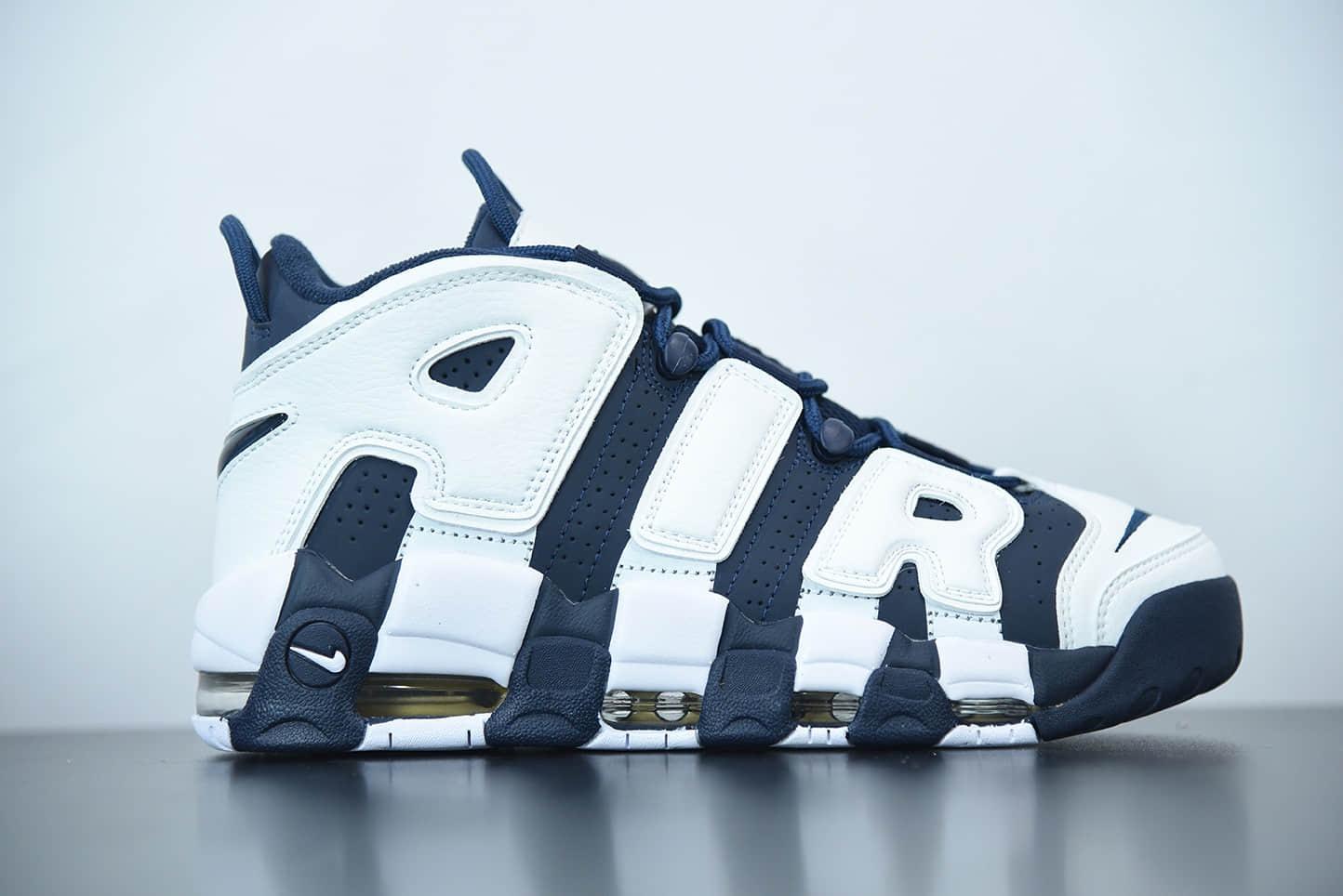 耐克 Nike Air More Uptempo大皮蓬白蓝篮球鞋纯原版本 货号:414962-104