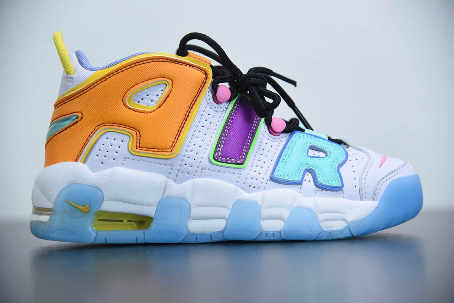 耐克Nike Air More Uptempo 橙蓝紫大AIR皮蓬复古篮球鞋纯原版本 货号:DH0624-500