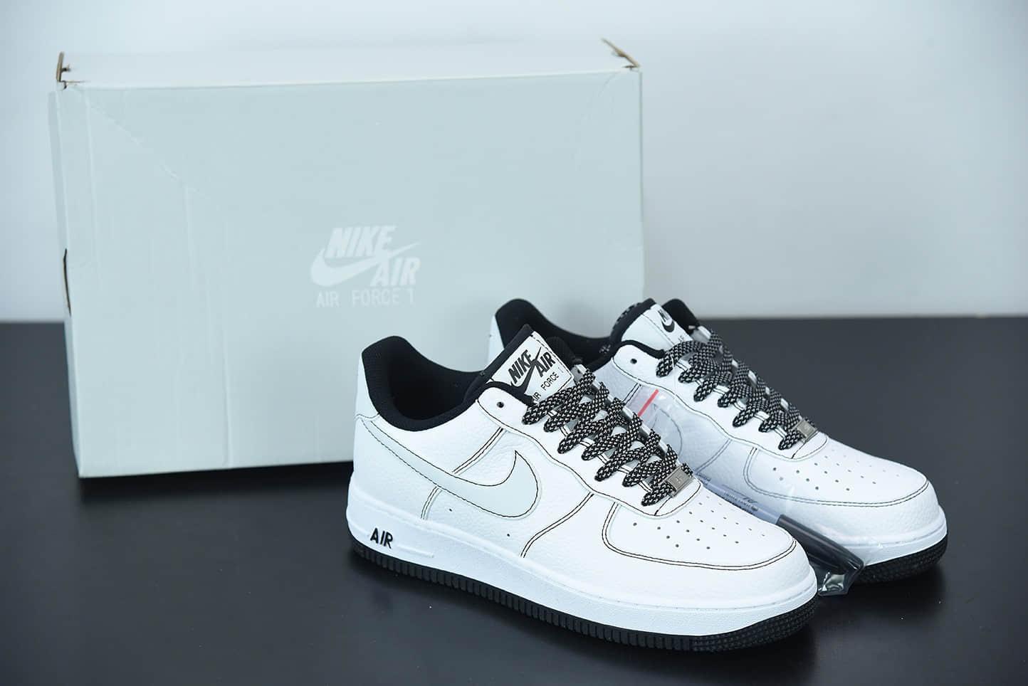 耐克 Nike Air Force 1 '07 黑白反光缝线空军一号低帮经典板鞋纯原版本 货号:CN2896-104