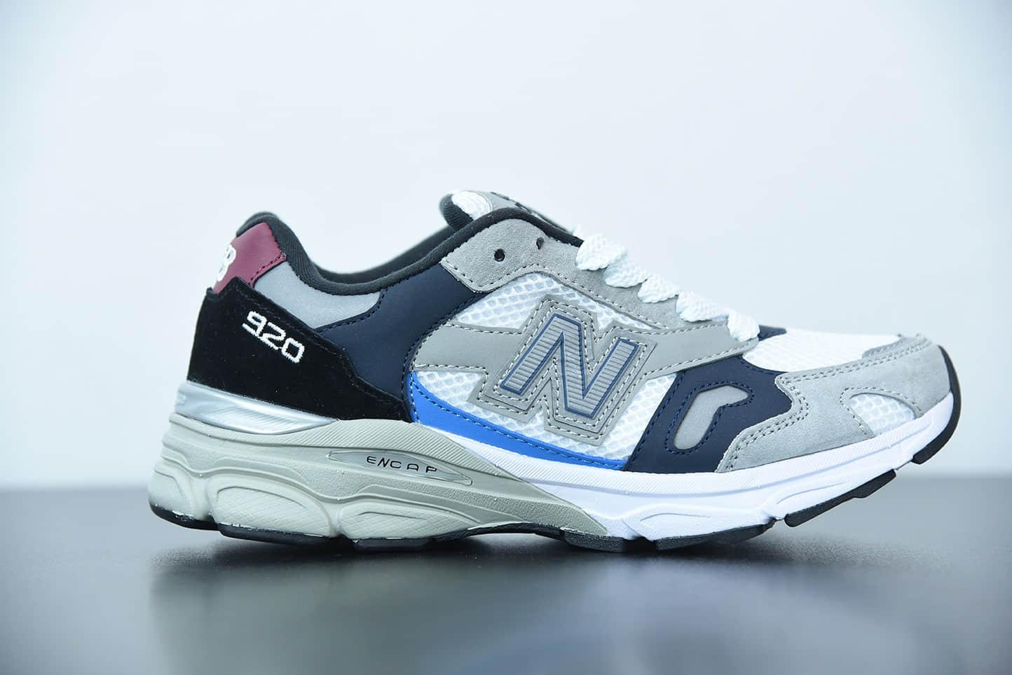 新百伦New Balance M920NBR NB920 白蓝灰美产复古跑鞋纯原版本  货号:M920NBR