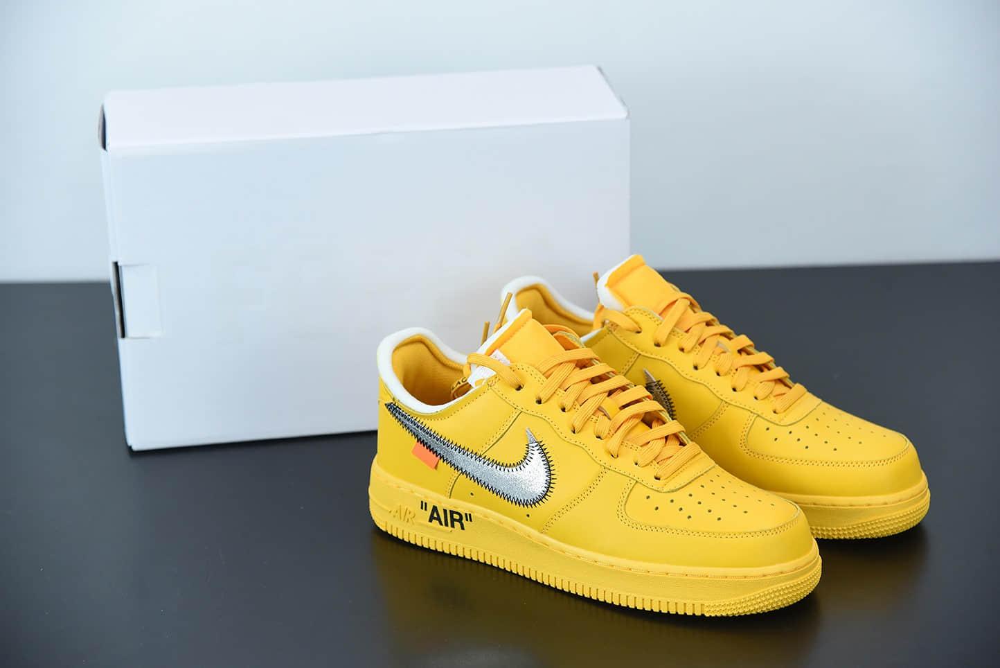 耐克Off-White™ x Nike Air Force 1 Low'07University GoldMetallic Silver艺术馆黄色空军一号经典低帮百搭休闲运动板鞋纯原版本 货号:DD1876-700