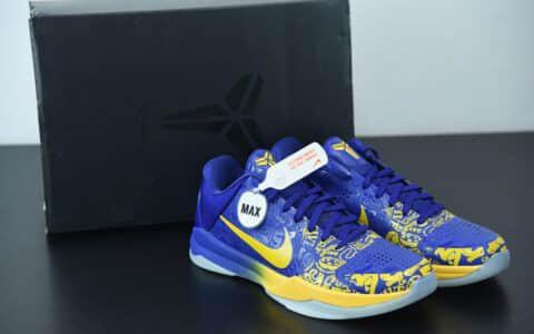 科比 KOBE 5 PROTRO 5 Rings五冠王紫金湖人MVP篮球鞋纯原版本 货号:CD4991-400