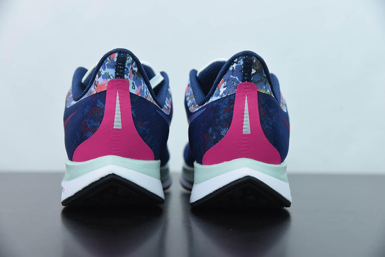 耐克 Nike Zoom Pegasus 35 Turbo 登月35代花卉限定配色网纱透气缓震疾速跑鞋纯原版本 货号:CI2951-941